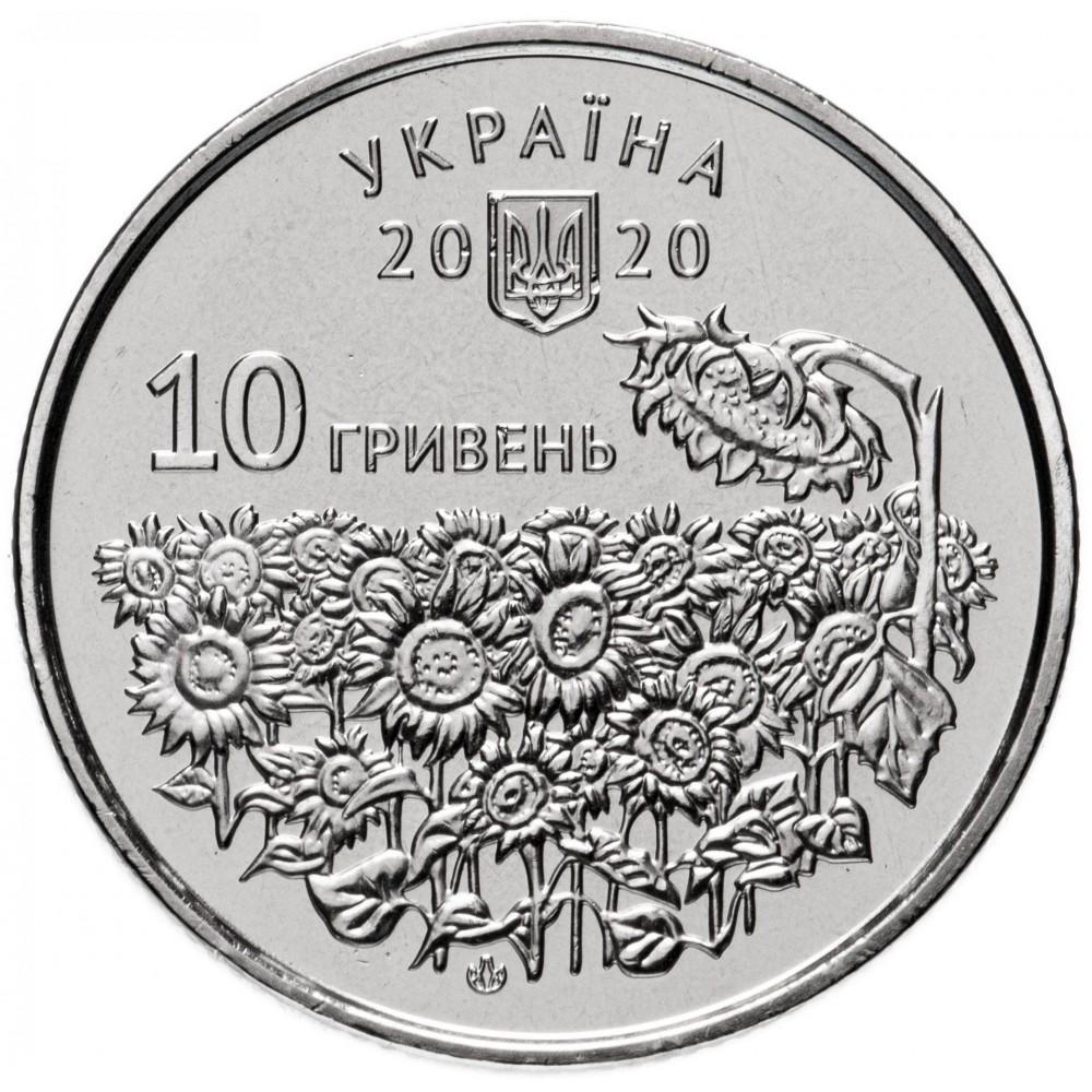 10 гривен Украина 2020 День Памяти Павших Защитников Украины (Подсолнухи)