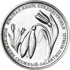 1 рубль 2020 Подснежник Снежный - Красная Книга, Приднестровье
