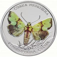 2 гривны Украина 2020 Бабочка Совка Роскошная