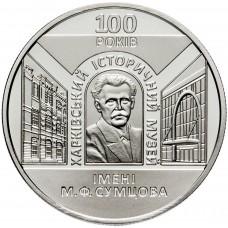 5 гривен Украина 2020 Харьковский Исторический Музей Сумцова, 100 лет