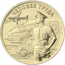 10 рублей 2020 Работник Транспортной Сферы, Человек Труда