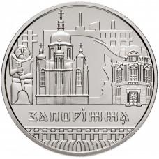 5 гривен Украина 2020 Город Запорожье