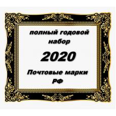 2020 Полный годовой набор марок и блоков 2020 года
