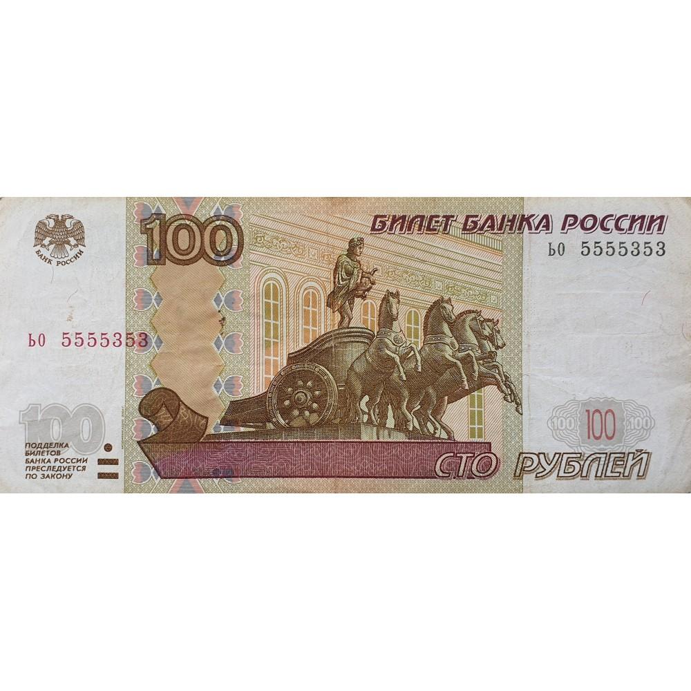 Купить банкноту с красивым номером 100 рублей 1997 ьо 5555353