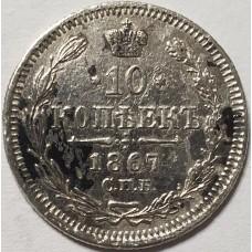 10 копеек 1867 года. Серебро. Состояние XF