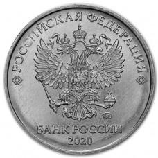 5 рублей 2020 г ммд
