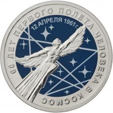 25 рублей 2021 60 лет Первого Полета Человека в Космос (Гагарин), цветная, в блистере