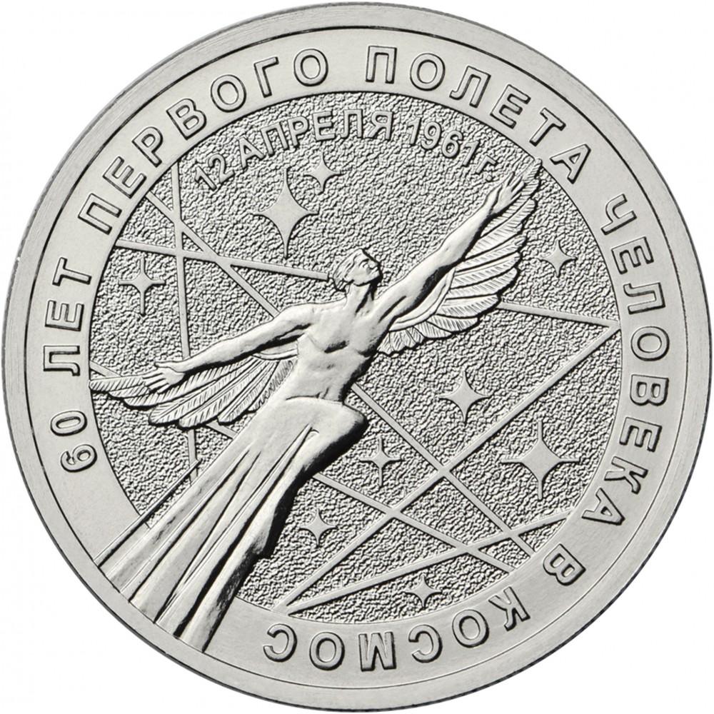 25 рублей 2021 60 лет Первого Полета Человека в Космос (Гагарин), простая