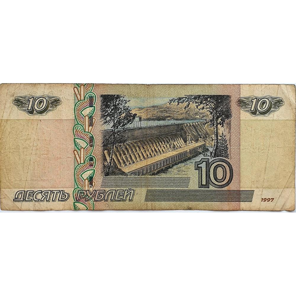 10 рублей 1997(2004) номер НГ 2022555