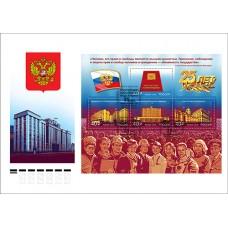 2018 25 лет Конституции Российской Федерации № 2054