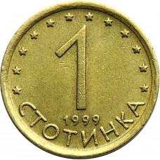 1 стотинка 1999-2000 Болгария