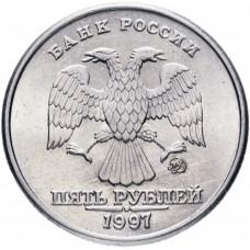 5 рублей 1997 г ммд
