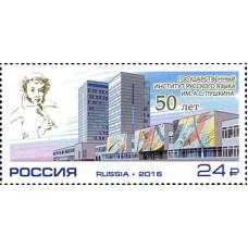 2016 50 лет Государственному институту русского языка им. А.С. Пушкина № 2096