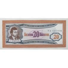 20 билетов МММ.1 выпуск UNC пресс.