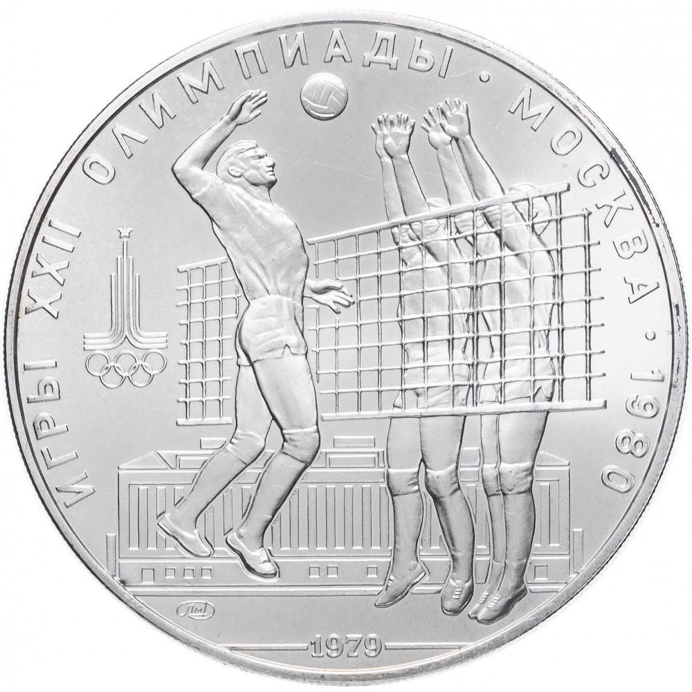 10 рублей 1979 Волейбол - Олимпиада 1980 года UNC