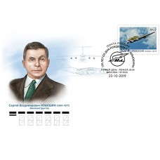 2019 125 лет со дня рождения С.В. Ильюшина (1894–1977), авиаконструктора.Ил-2 №2105