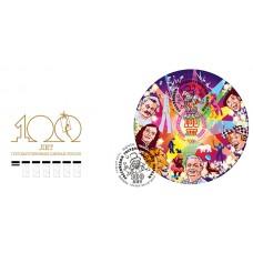 2019 100 лет российским государственным циркам № 2114