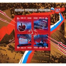 2017 100 лет Великой российской революции № 2198-2201