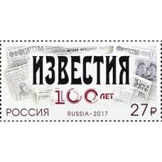 2017 100 лет газете «Известия» № 2227