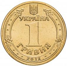 1 гривна 2012 год - Чемпионат Европы по футболу UNC-  Украина