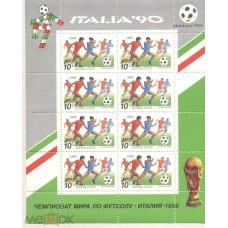 1990 Чемпионат мира по футболу ''Италия-90''. малый лист 10 копеек *8штук