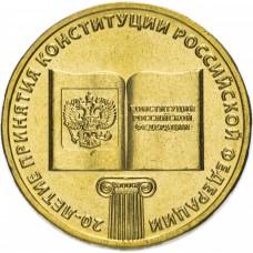 10 рублей 2013 20-летие Принятия конституции РФ/ Конституция, 20 лет