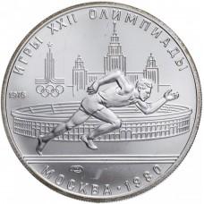 5 рублей 1978 Бег UNC - Олимпиада 1980 года