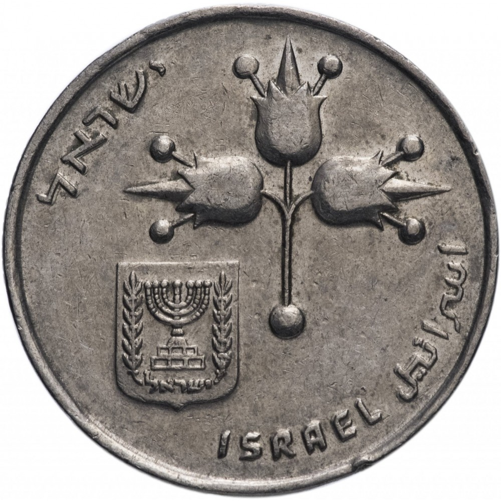 1 лира Израиль 1967-1980