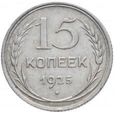 15 копеек 1925 года. Серебро. Состояние XF