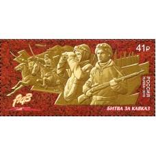 2018 Путь к Победе. Битва за Кавказ № 2344