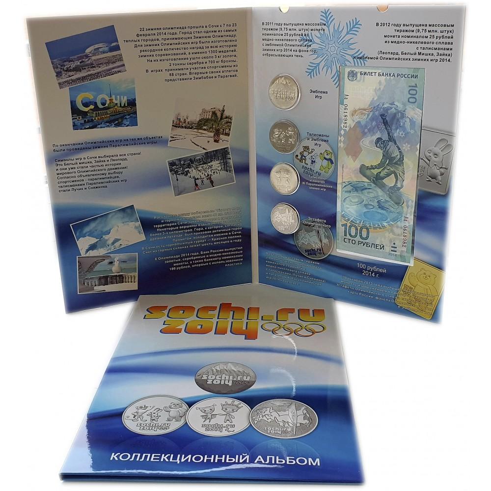 Набор 25 рублей и 100 рублей Олимпиада в Сочи 2014 года в блистерном альбоме - 4 монеты и банкнота