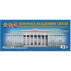 2019 100 лет Военной академии связи имени Маршала Советского Союза С.М. Будённого №2116