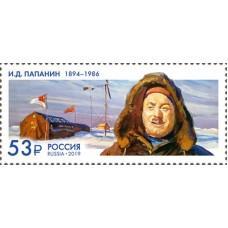 2019 125 лет со дня рождения И.Д. Папанина (1894–1986), полярника № 2572