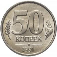 50 копеек 1991 года Л -  Государственный банк СССР