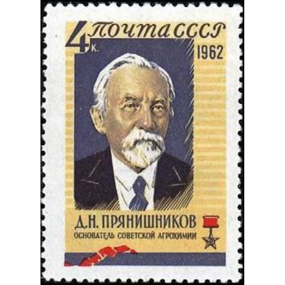 1962 Агрохимик Д.Н.Прянишников (1865-1948). Д.Прянишников