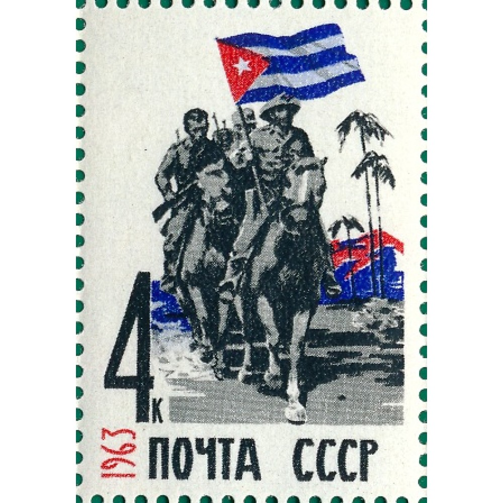 1963 Республика Куба. Кубинские революционеры