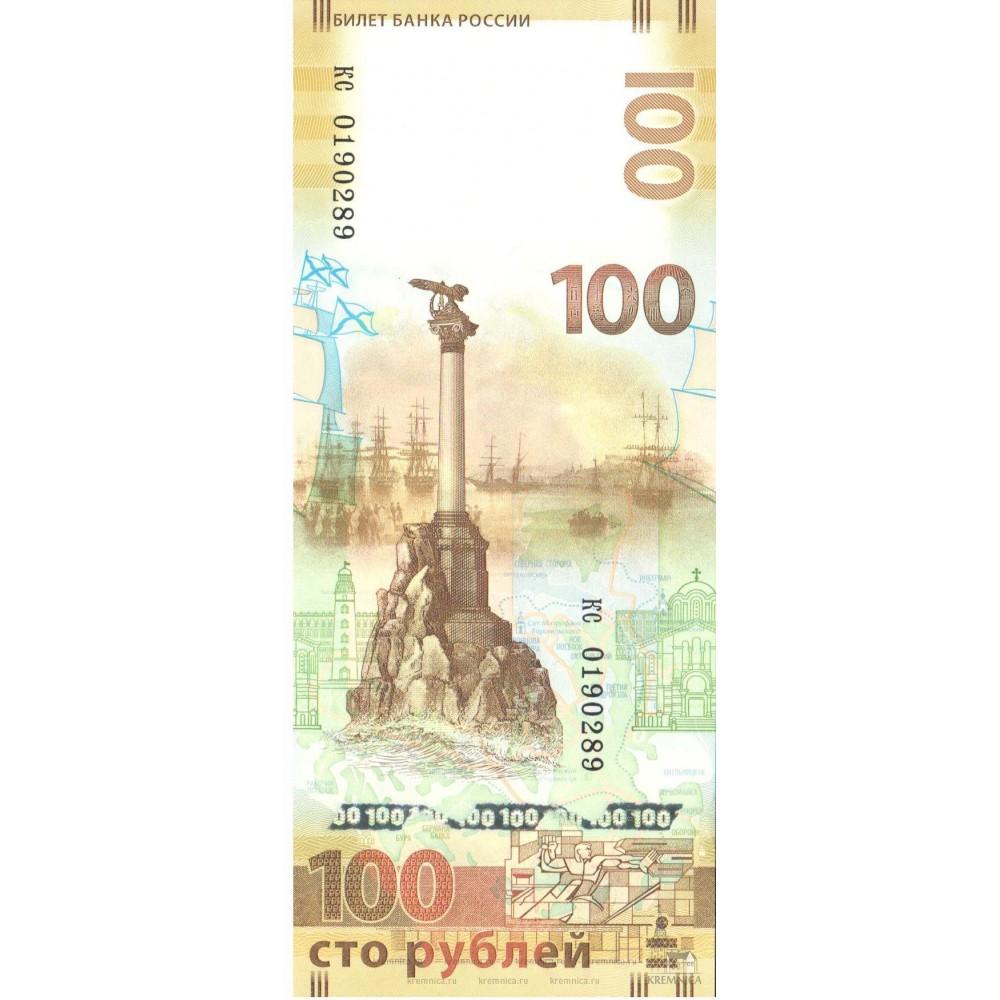 100 рублей Крым и Севастополь - серия кс  (маленькие), замещёнка - банкнота 2015 года