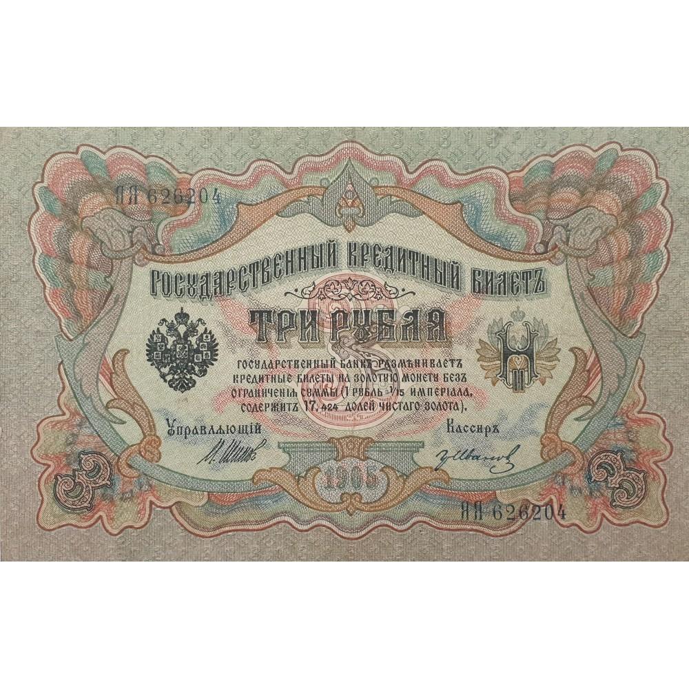3 рубля 1905 Шипов, Иванов ЯЯ 626204