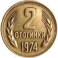 2 стотинка  Болгария 1974-1990