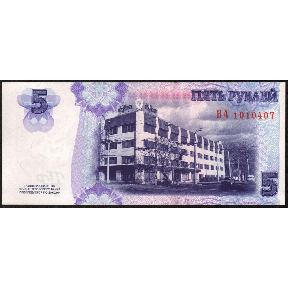 Приднестровье.5 рубль 2007 года. UNC