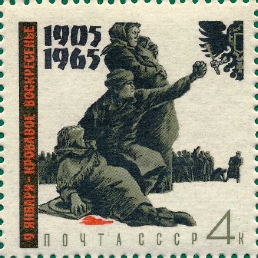 1965 60-летие Первой русской революции. Кровавое воскресенье
