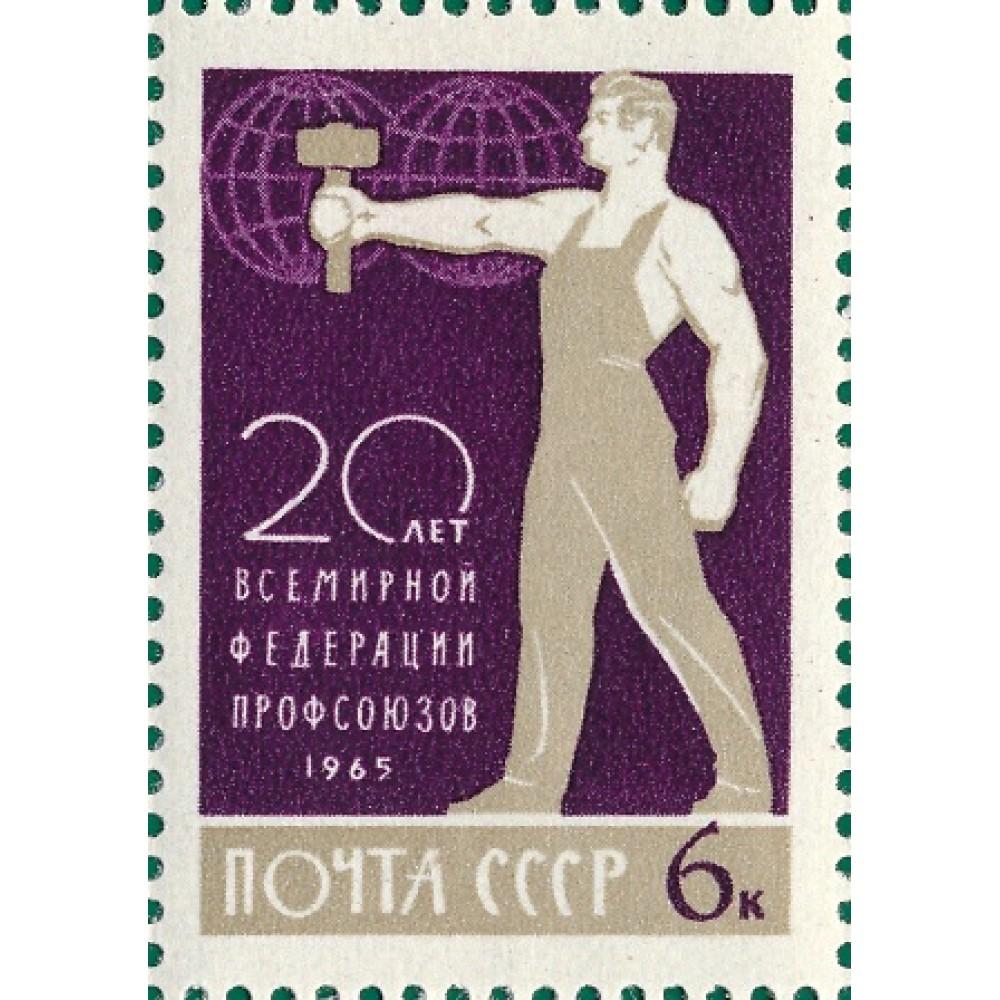 1965 20-летие Международных организаций. Всемирная федерация профсоюзов