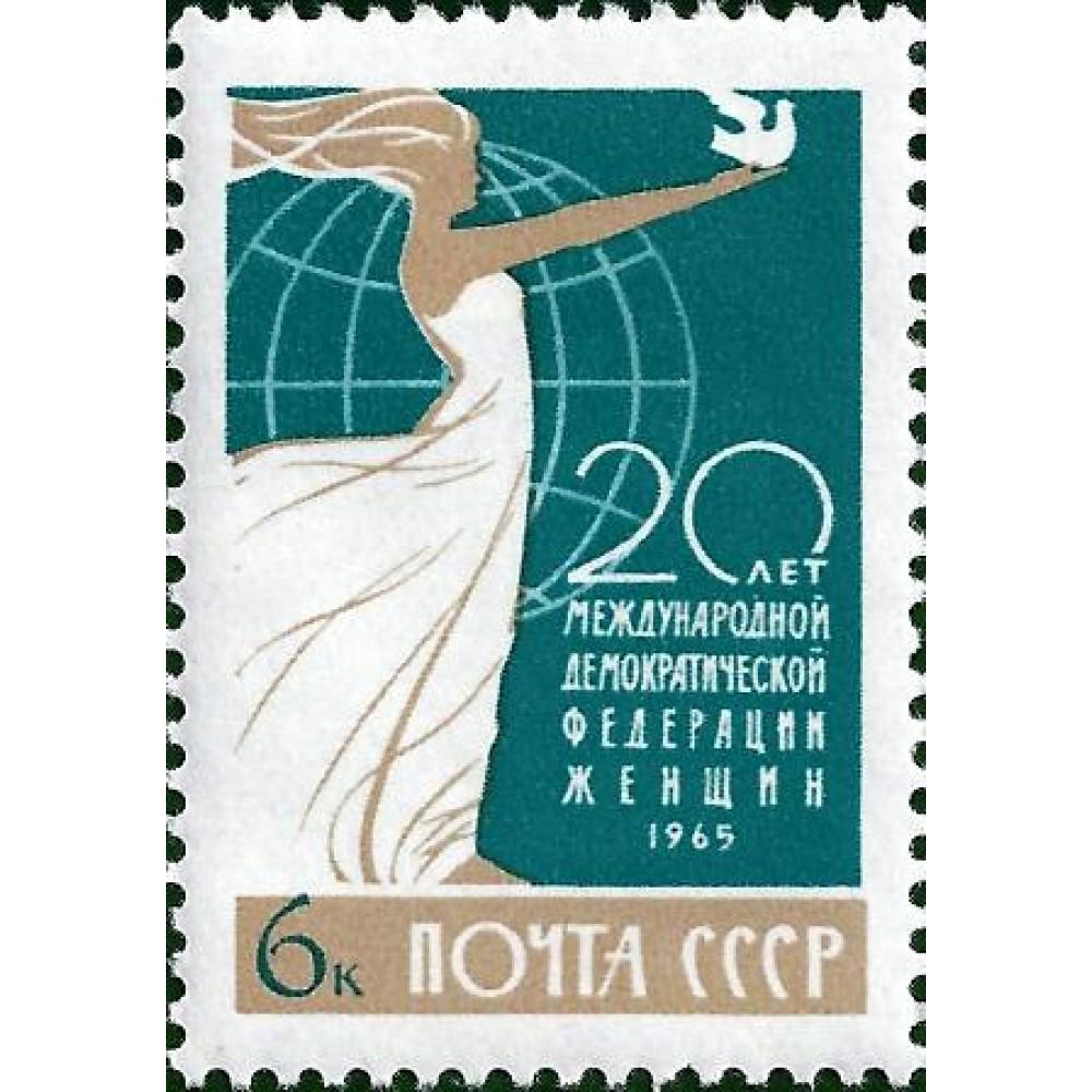 1965 20-летие Международных организаций. Международная федерация женщин