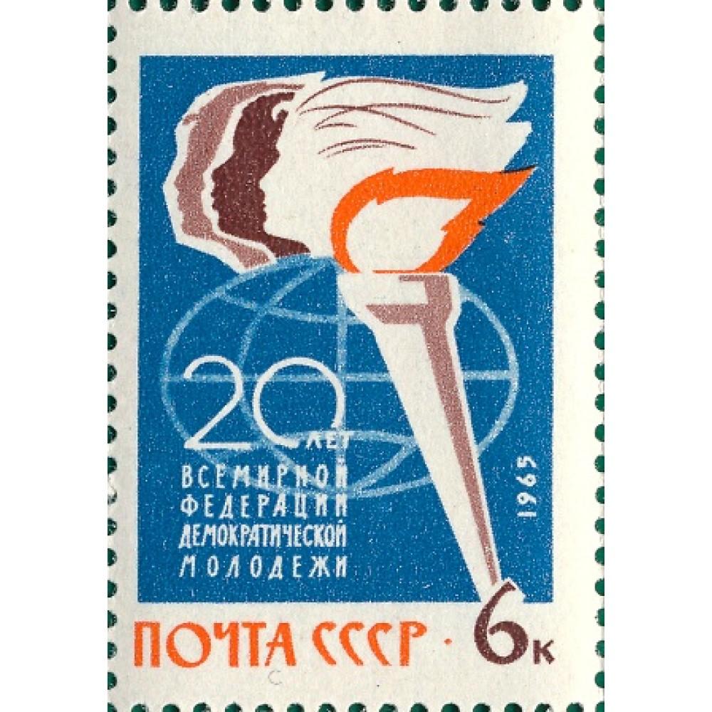 1965 20-летие Международных организаций. Всемирная федерация демократической молодежи