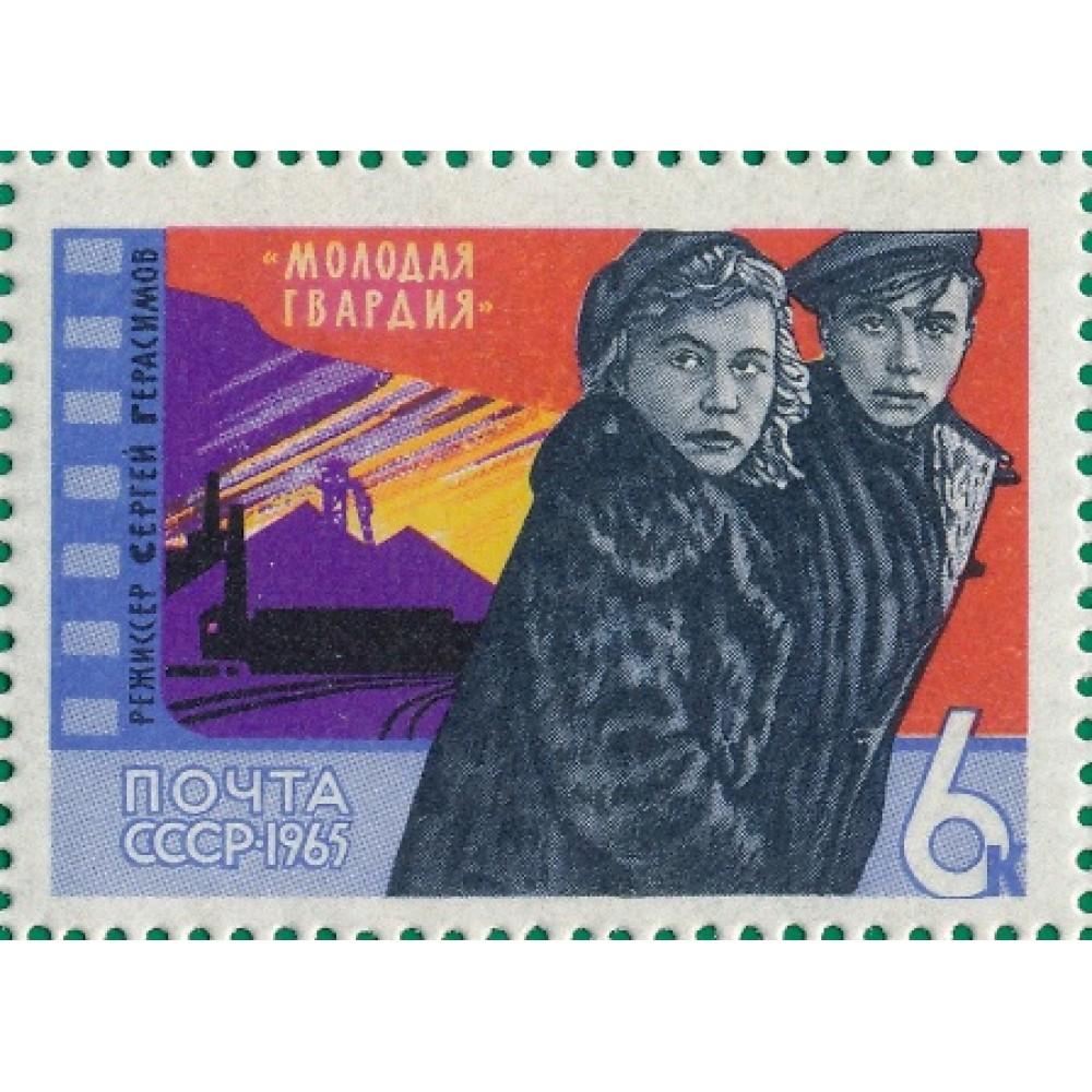 1965 Советское киноискусство. Молодая гвардия
