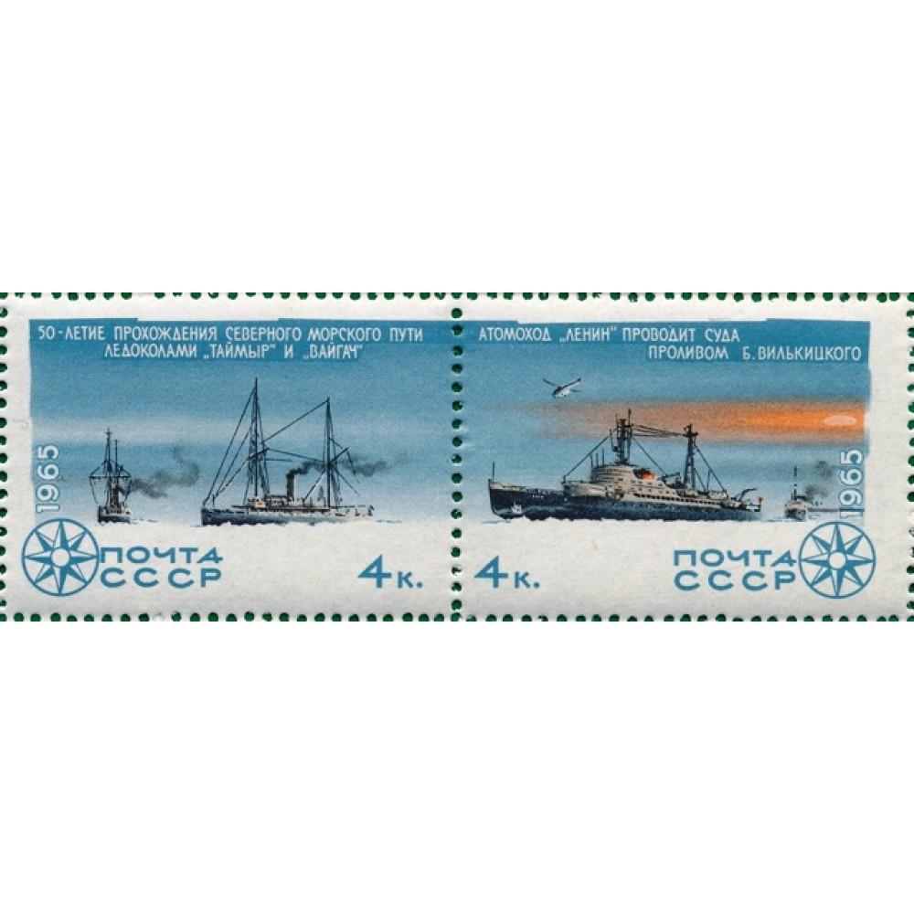 1965 Исследование Арктики и Антарктики. Ледоколы «Вайгач», «Таймыр», «Ленин»