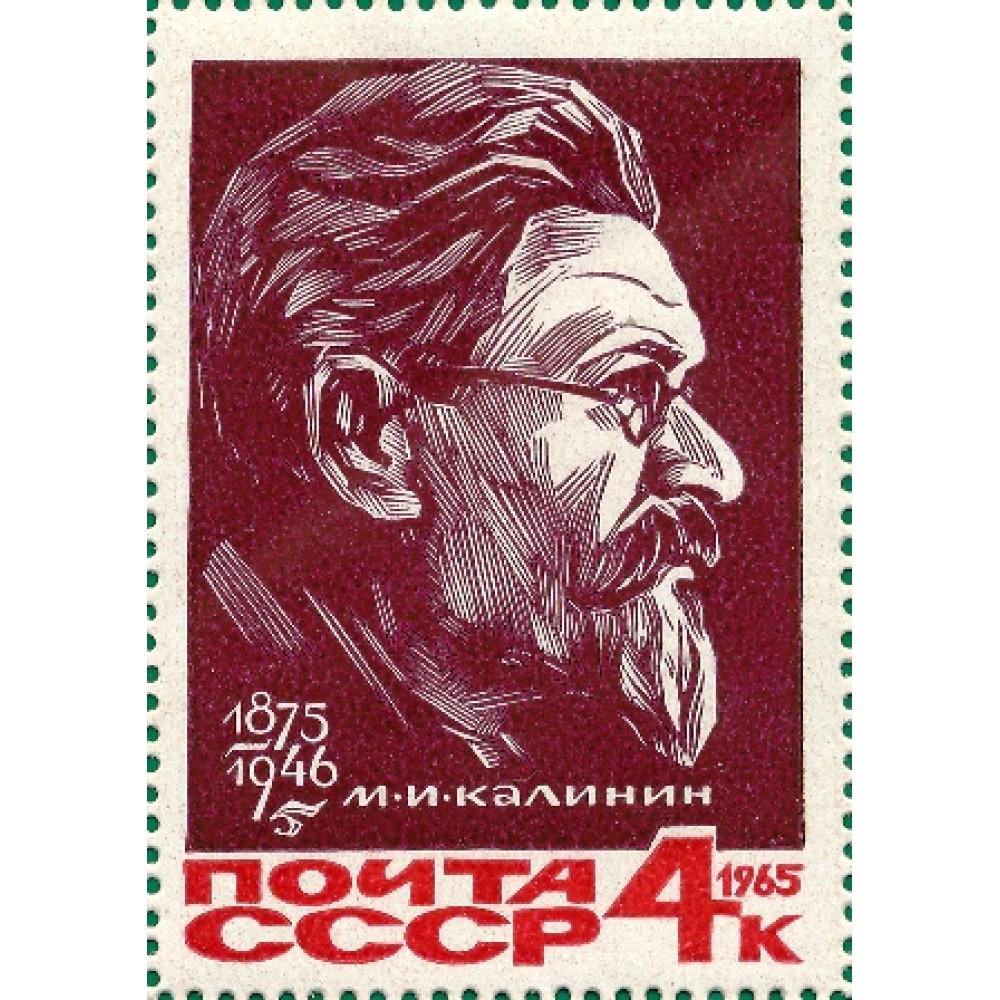 1965 90-летие со дня рождения М.И.Калинина. М.И.Калинин