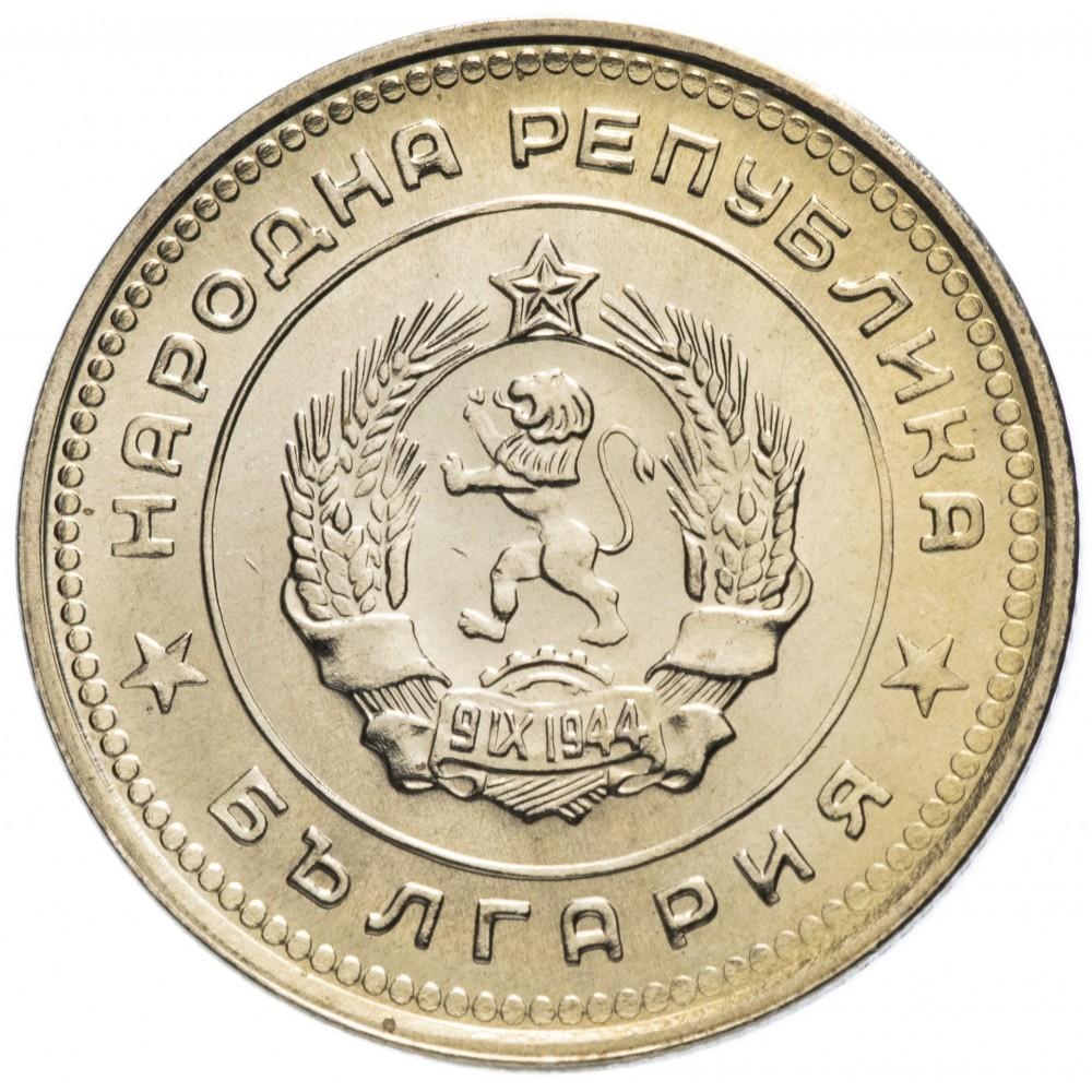 20 стонинок  Болгария 1962