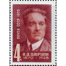1970  100-летие со дня рождения А.Д.Цюрупы. А.Цюрупа