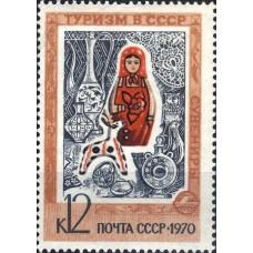1970 Туризм в СССР. Сувениры. Матрешка